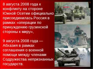 8 августа 2008 года к конфликту на стороне Южной Осетии официально присоедини