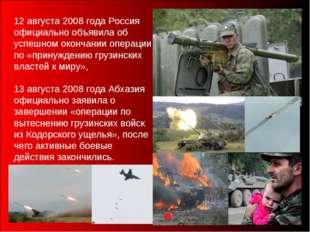 12 августа 2008 года Россия официально объявила об успешном окончании операци