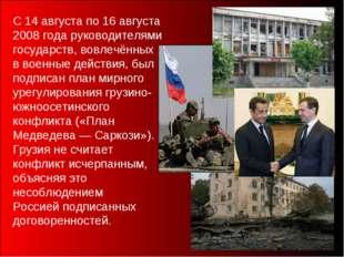 С 14 августа по 16 августа 2008 года руководителями государств, вовлечённых в