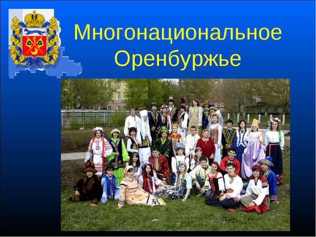 Многонациональное Оренбуржье