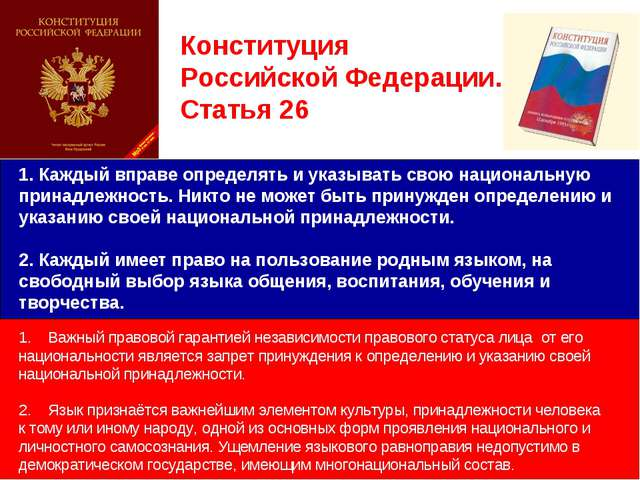 1. Важный правовой гарантией независимости правового статуса лица от его наци...