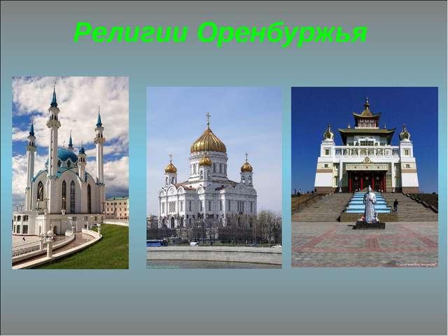 Религии Оренбуржья