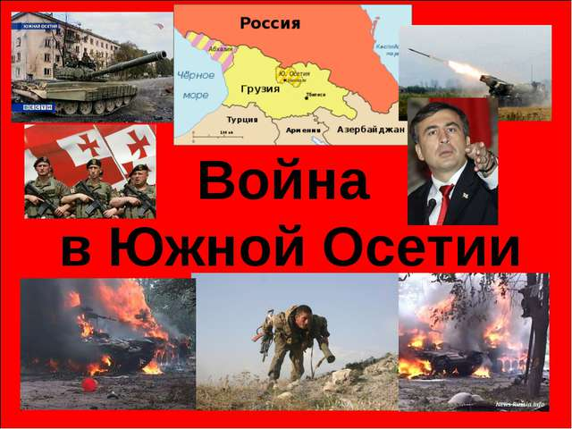 Война в Южной Осетии