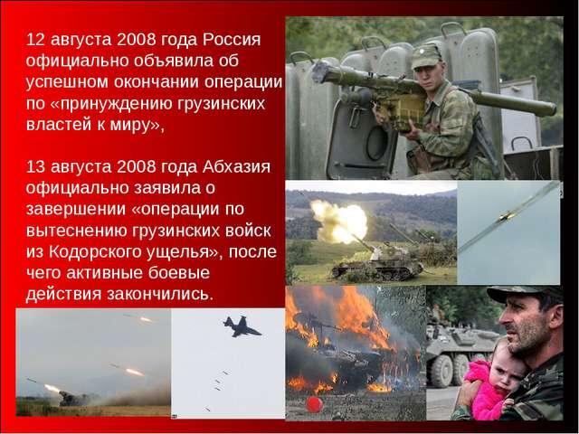12 августа 2008 года Россия официально объявила об успешном окончании операци...