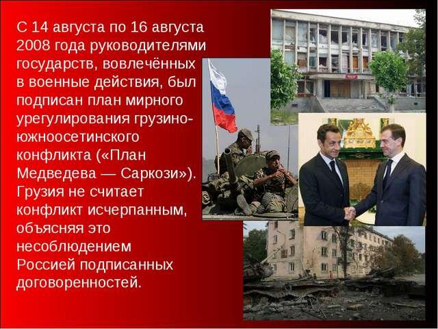 С 14 августа по 16 августа 2008 года руководителями государств, вовлечённых в...