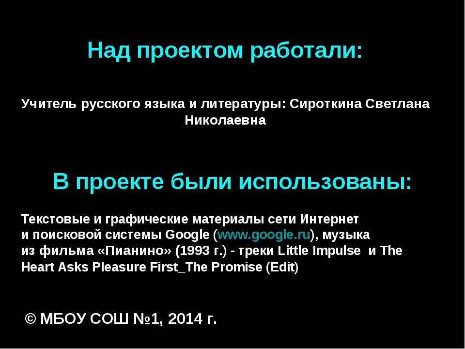© МБОУ СОШ №1, 2014 г. Над проектом работали: Учитель русского языка и литера...