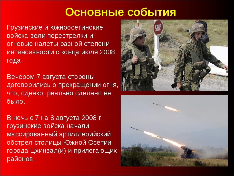 Грузинские и южноосетинские войска вели перестрелки и огневые налеты разной с...