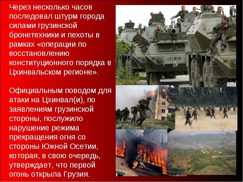 Через несколько часов последовал штурм города силами грузинской бронетехники...