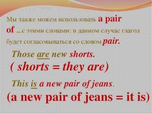 Мы также можем использовать a pair of ...с этими словами: в данном случае гла