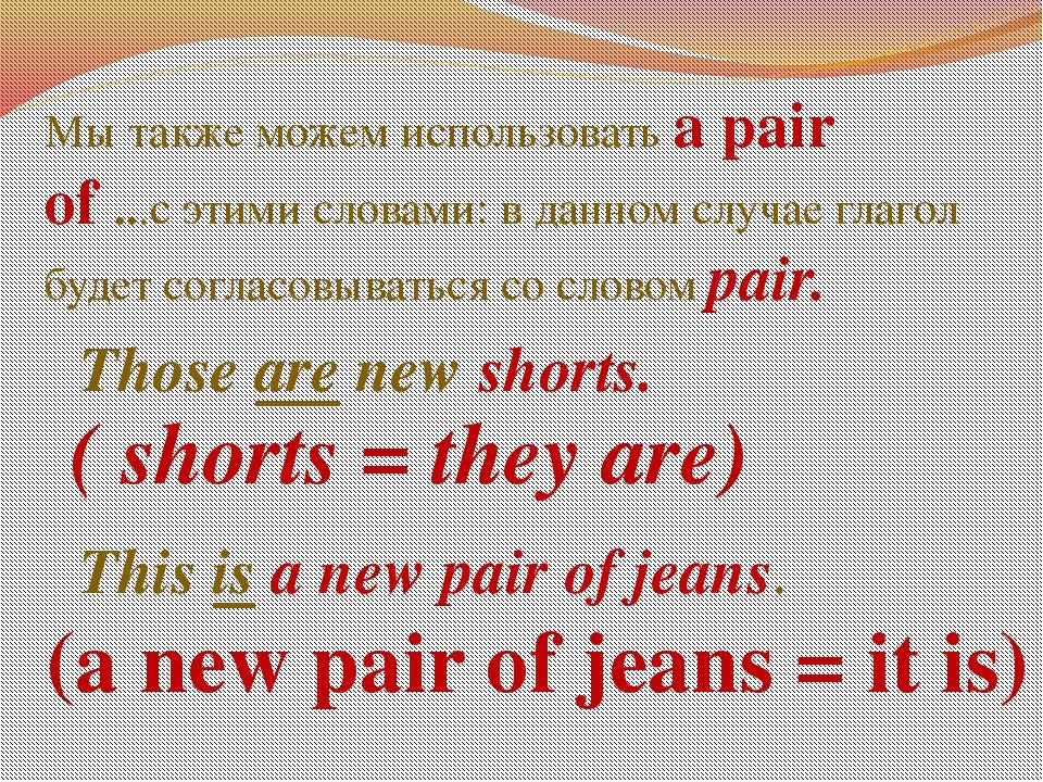 Мы также можем использовать a pair of ...с этими словами: в данном случае гла...