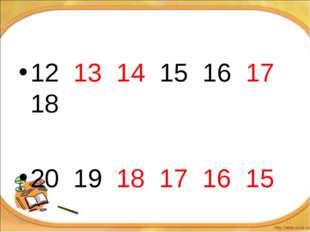 12 13 14 15 16 17 18 20 19 18 17 16 15 * *
