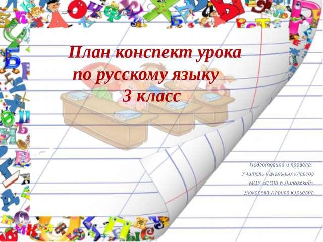 План конспект урока по русскому языку 3 класс Подготовила и провела: Учитель...