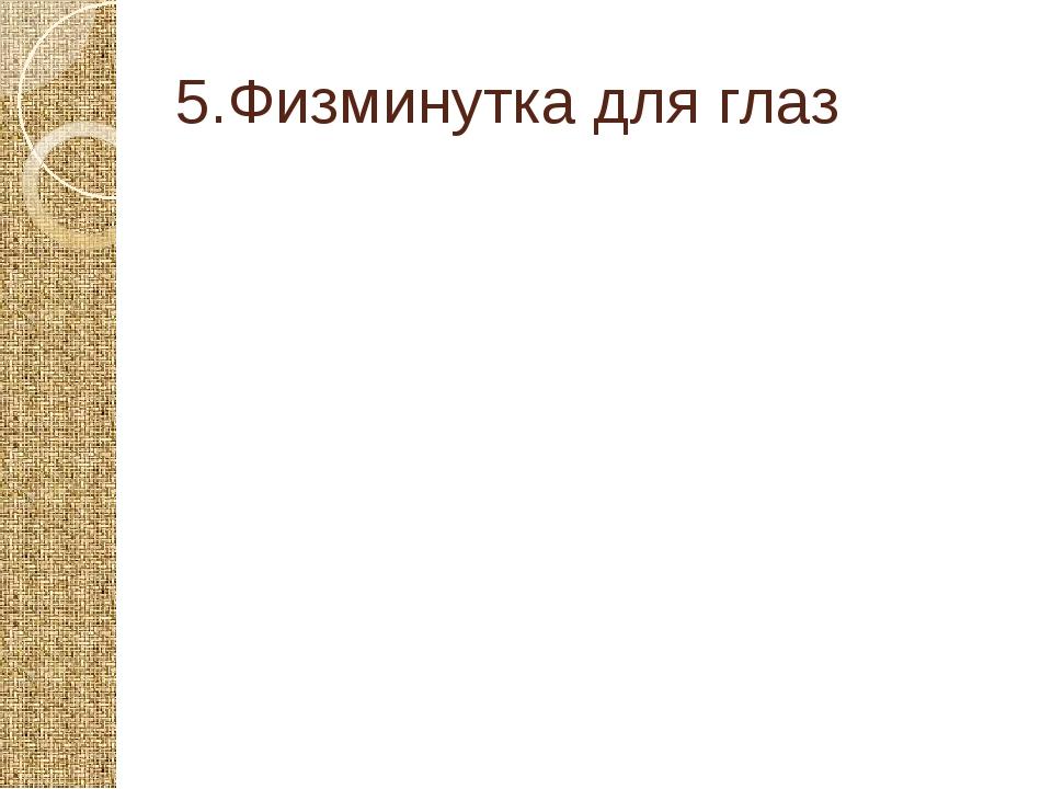 5.Физминутка для глаз