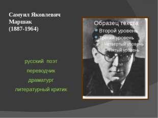 Самуил Яковлевич Маршак (1887-1964) русский поэт переводчик драматург литерат