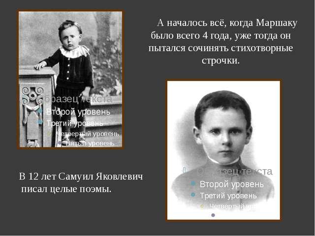 В 12 лет Самуил Яковлевич писал целые поэмы. А началось всё, когда Маршаку бы...