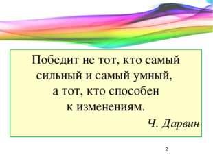 Победит не тот, кто самый сильный и самый умный, а тот, кто способен к измене
