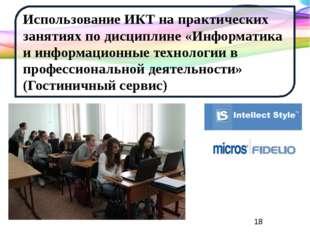 Использование ИКТ на практических занятиях по дисциплине «Информатика и инфор