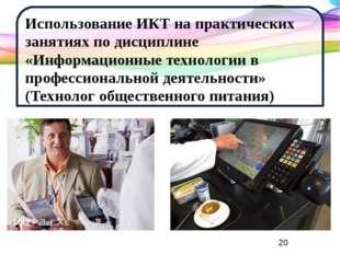 Использование ИКТ на практических занятиях по дисциплине «Информационные тех