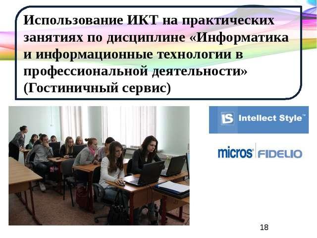 Использование ИКТ на практических занятиях по дисциплине «Информатика и инфор...