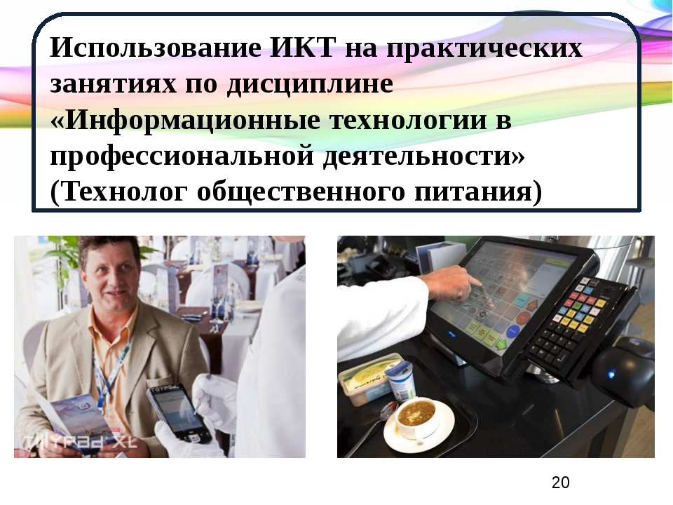 Использование ИКТ на практических занятиях по дисциплине «Информационные тех...