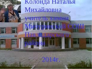 Колонда Наталья Михайловна учитель химии Мичуринской СОШ Павлодарского района