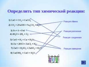 8) Cu(OH)2 = CuO + H2O Определить тип химической реакции: 1) CaO + CO2 = CaCO