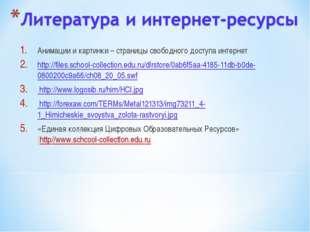 Анимации и картинки – страницы свободного доступа интернет http://files.schoo