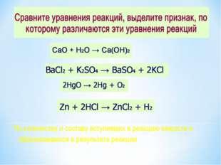 По количеству и составу вступивших в реакцию веществ и образовавшихся в резул