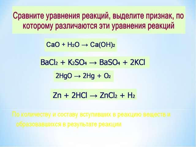 По количеству и составу вступивших в реакцию веществ и образовавшихся в резул...