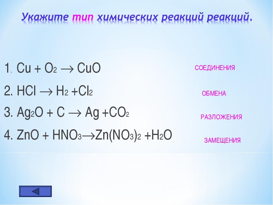 1. Cu + O2  CuO 2. HCl  H2 +Cl2 3. Ag2O + C  Ag +CO2 4. ZnO + HNO3Zn(NO3)...
