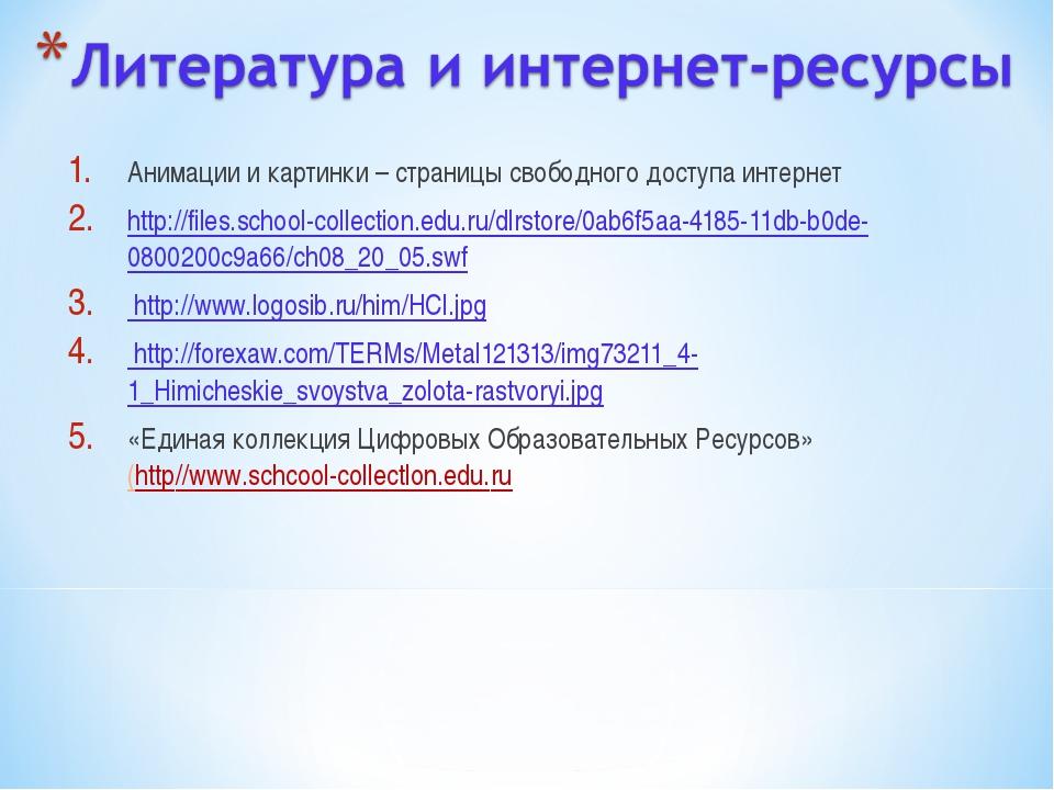 Анимации и картинки – страницы свободного доступа интернет http://files.schoo...
