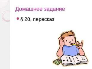 Домашнее задание § 20, пересказ