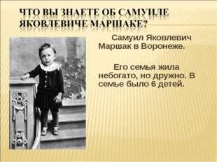 Самуил Яковлевич Маршак в Воронеже. Его семья жила небогато, но дружно. В се