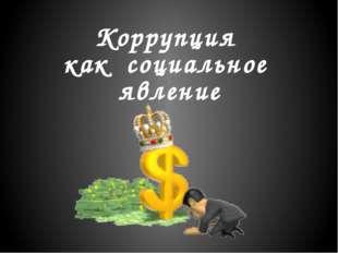 Коррупция как социальное явление