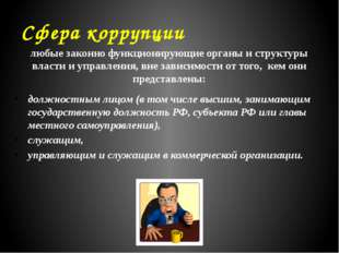 Сфера коррупции любые законно функционирующие органы и структуры власти и упр