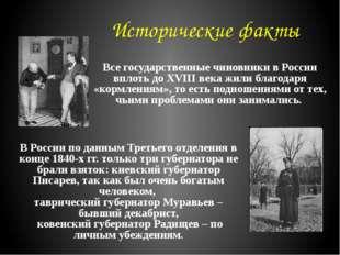 Исторические факты В России по данным Третьего отделения в конце 1840-х гг. т