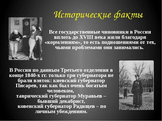 Исторические факты В России по данным Третьего отделения в конце 1840-х гг. т...