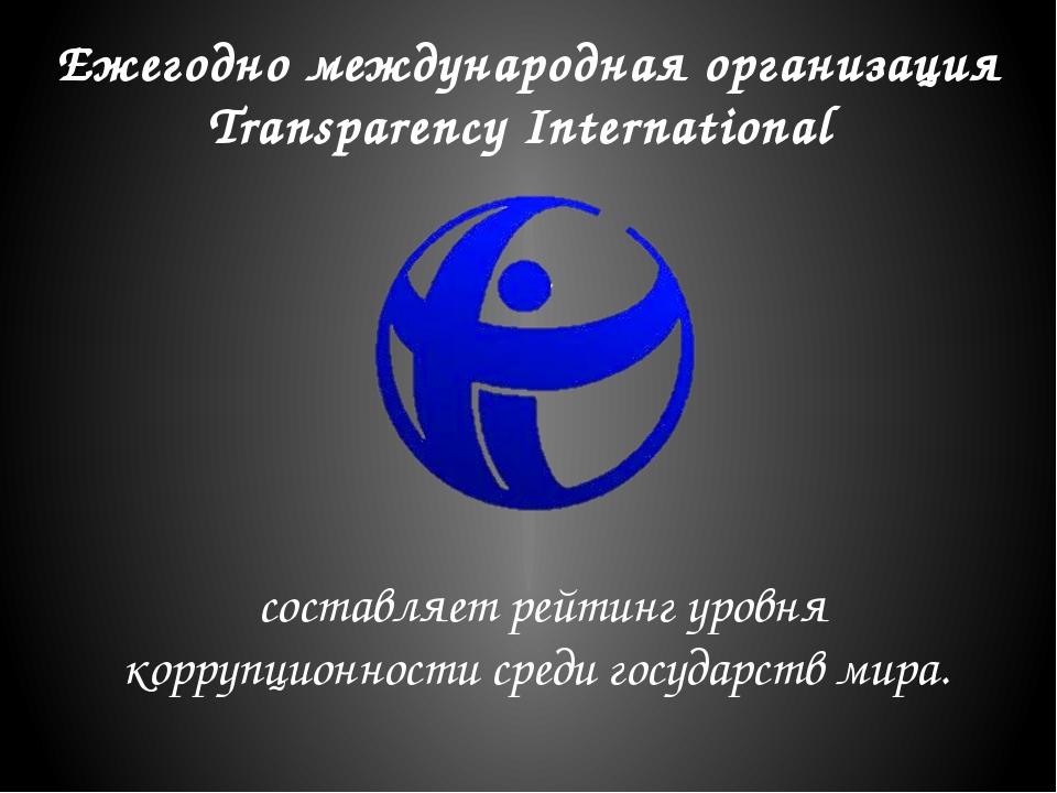 составляет рейтинг уровня коррупционности среди государств мира. Ежегодно меж...