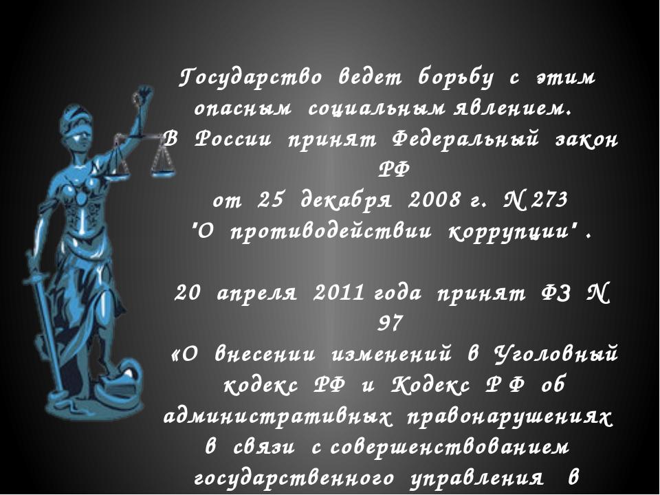 Государство ведет борьбу с этим опасным социальным явлением. В России принят...