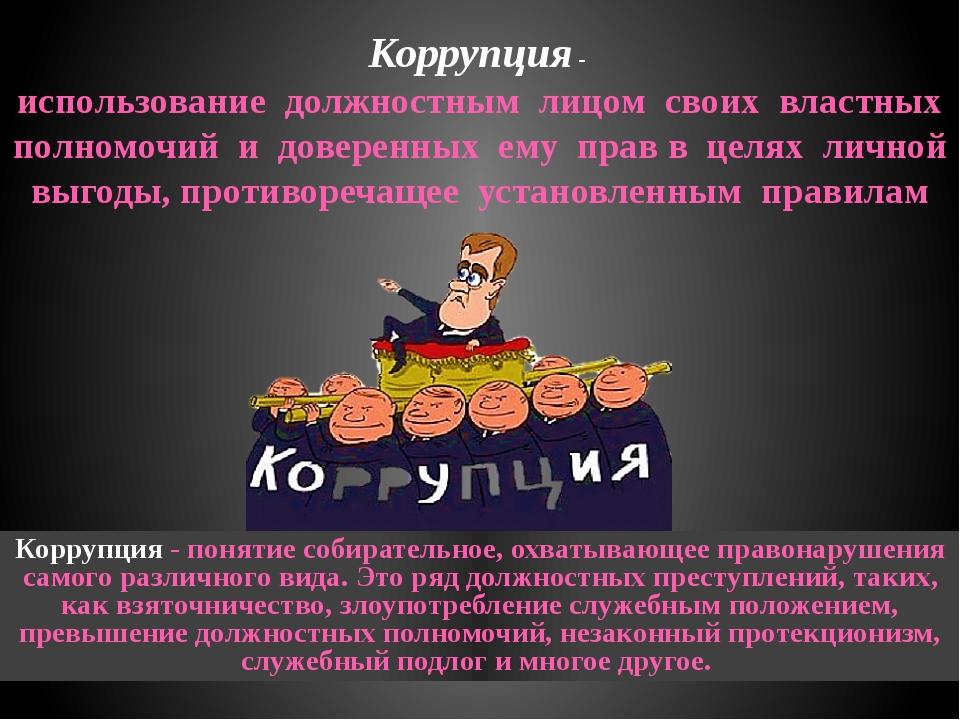 Коррупция - использование должностным лицом своих властных полномочий и довер...