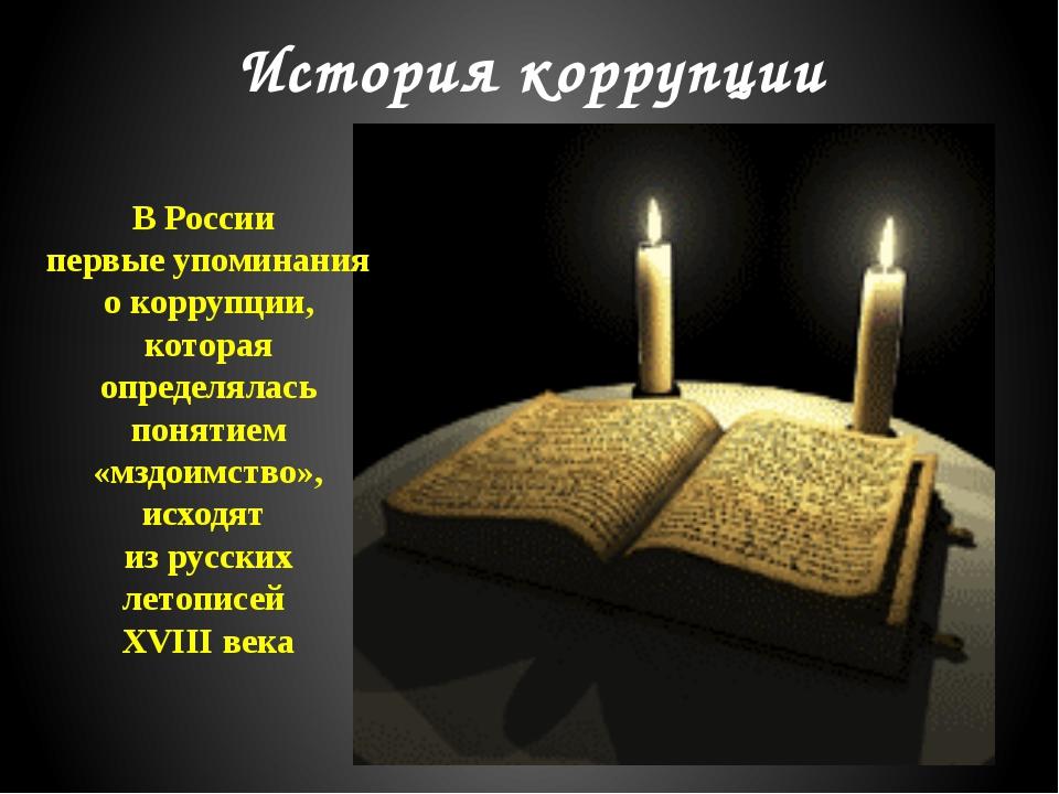 История коррупции В России первые упоминания о коррупции, которая определялас...