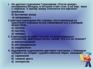 1.На картине художника Герасимова «После дождя» изображена беседка, в которо