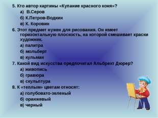 5. Кто автор картины «Купание красного коня»? а) В.Серов б) К.Петров-Водкин