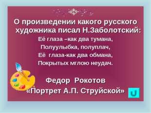 О произведении какого русского художника писал Н.Заболотский: Её глаза –как