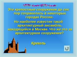 Эти крепостные сооружения до сих пор сохранились в некоторых городах России.
