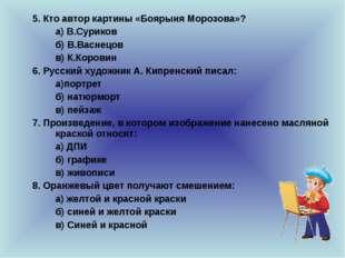 5. Кто автор картины «Боярыня Морозова»? а) В.Суриков б) В.Васнецов в) К.К
