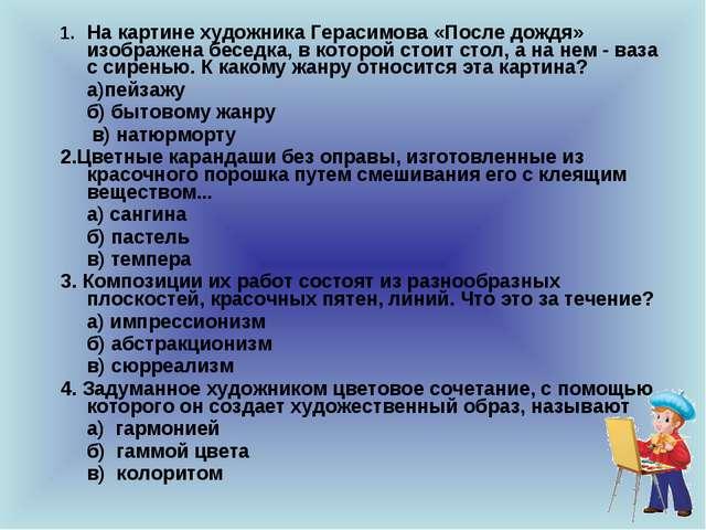 1.На картине художника Герасимова «После дождя» изображена беседка, в которо...