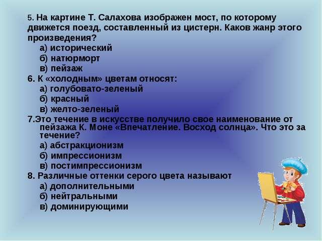 5. На картине Т. Салахова изображен мост, по которому движется поезд, составл...