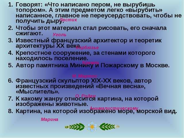 Говорят: «Что написано пером, не вырубишь топором». А этим предметом легко «в...
