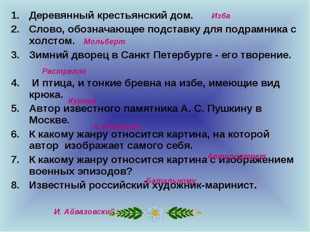 Деревянный крестьянский дом. Слово, обозначающее подставку для подрамника с х...
